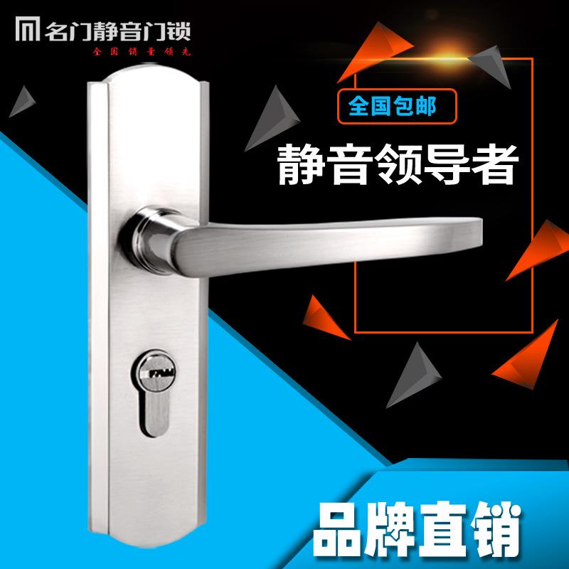 名门静音门锁MV501030058SN-ET