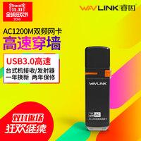 睿因双频1200MUSB无线网卡台式机笔记本wifi信号接收器发射器热卖