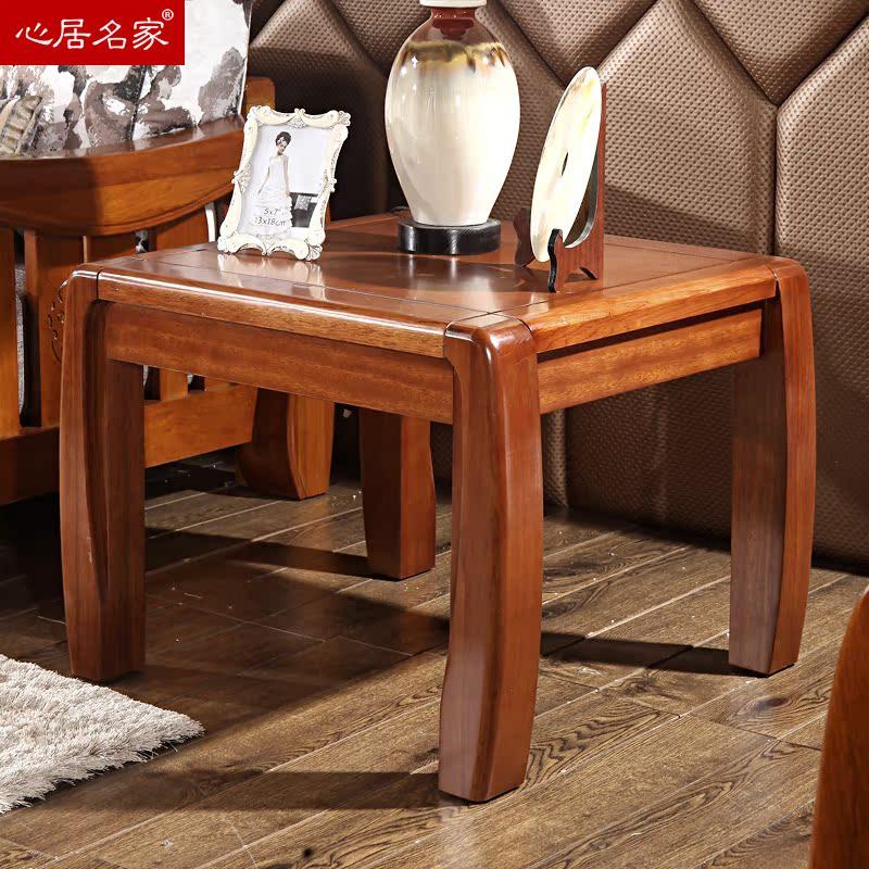 心居名家 沙发角几 边几 实木家具 楠木 客厅家具
