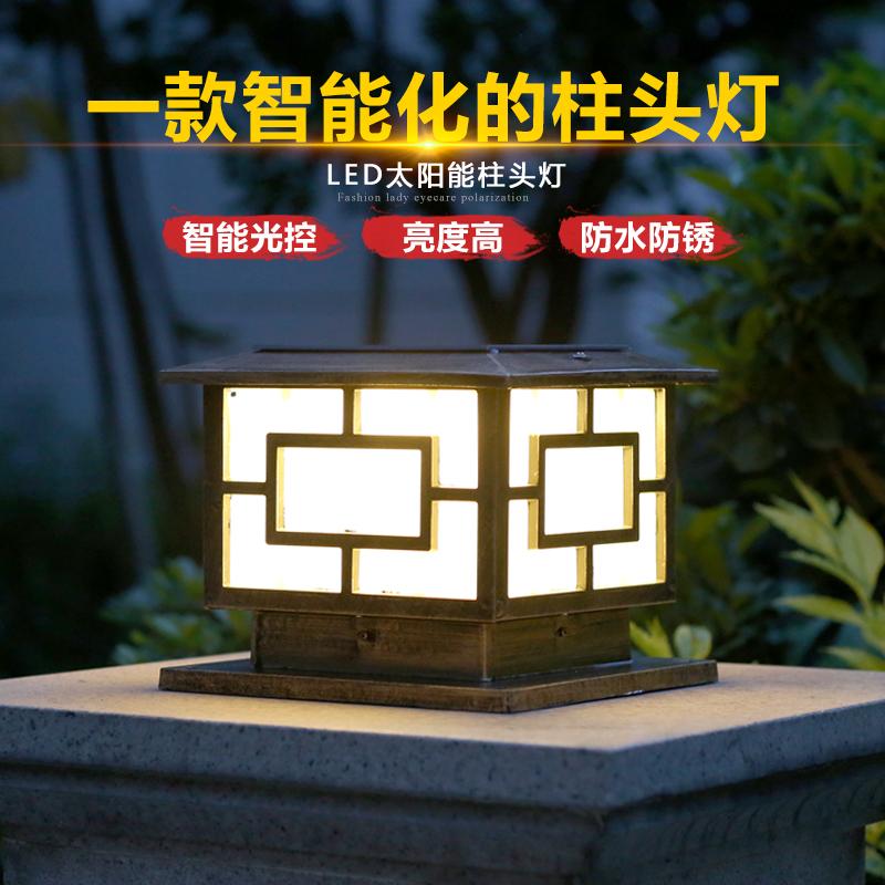 卓彩太阳能室外庭院灯ZC-ZTD3-9906