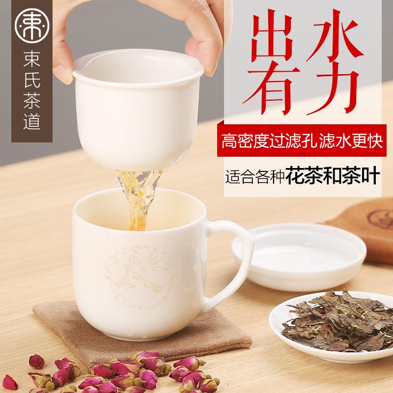 束氏景德镇白瓷陶瓷泡茶杯048495
