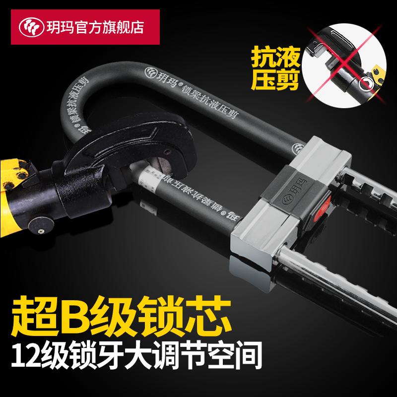 玥玛玻璃门锁双门双开u型锁超b级锁芯