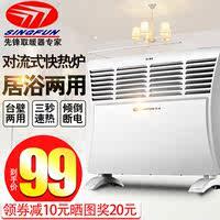 先锋取暖器浴室防水快热炉家用暖风机电炉子壁挂电暖气速暖电暖器