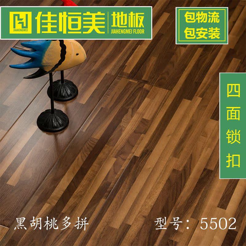 佳恒美实木复合地板5502