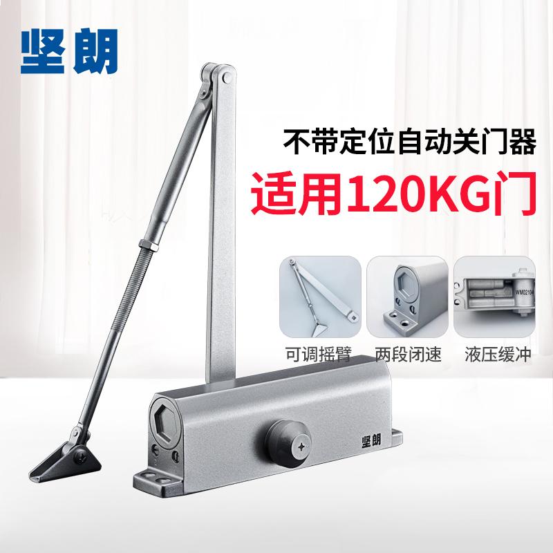 坚朗防火闭门器家用液压不定位自动关门器WM02405F