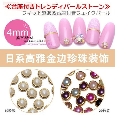 Japanese Nail Tools Phototherapy A jewelry Oil Adornment New Metal Edge Pearl 4mm12 Color