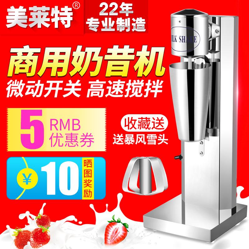 milate/美莱特奶茶店搅拌机家用电动研磨机