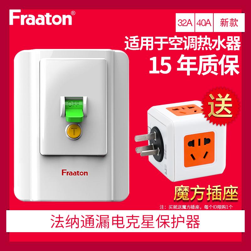 法纳通32a家用空调电热水器FBAL6D
