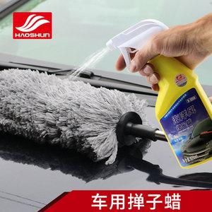 好順汽車撣子蠟除塵車用拖把油液體撣子蠟汽車蠟洗車噴蠟清潔套裝