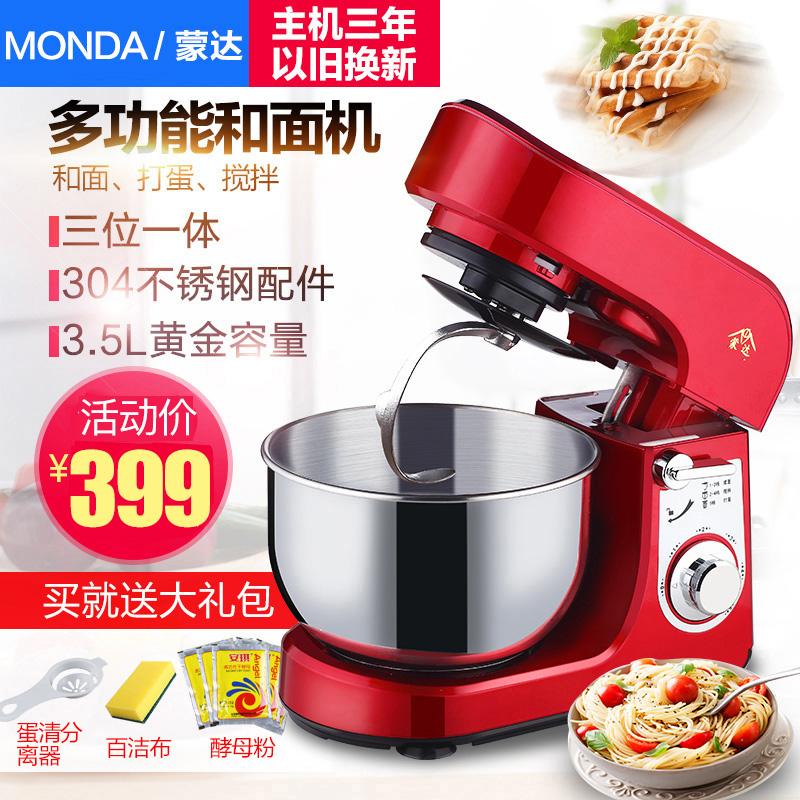 蒙达厨师机家用全自动ml200