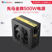 【团购】先马金牌500W 台式机额定500W峰值600W静音电脑机箱电源