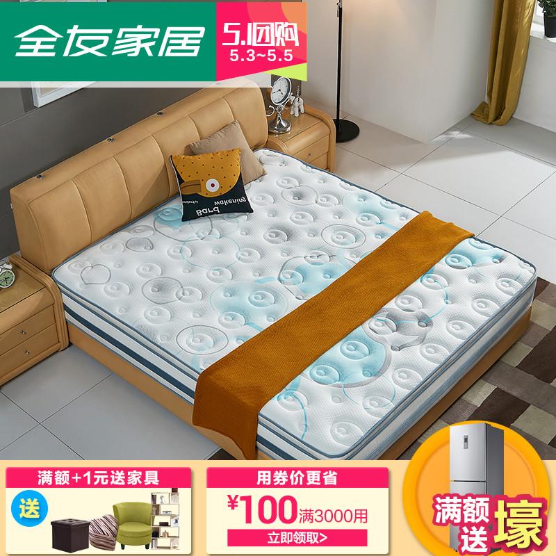 全友家居海绵床垫软硬两用床垫105096-CD.