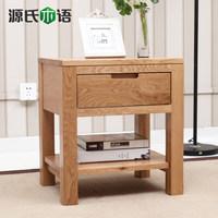 源氏木语实木床头柜带抽屉床边柜储物柜角几现代环保卧室家具简约