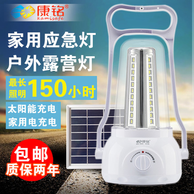 LED rechargeable horse light camping solar camping tent lamp super bright lighting home emergency light