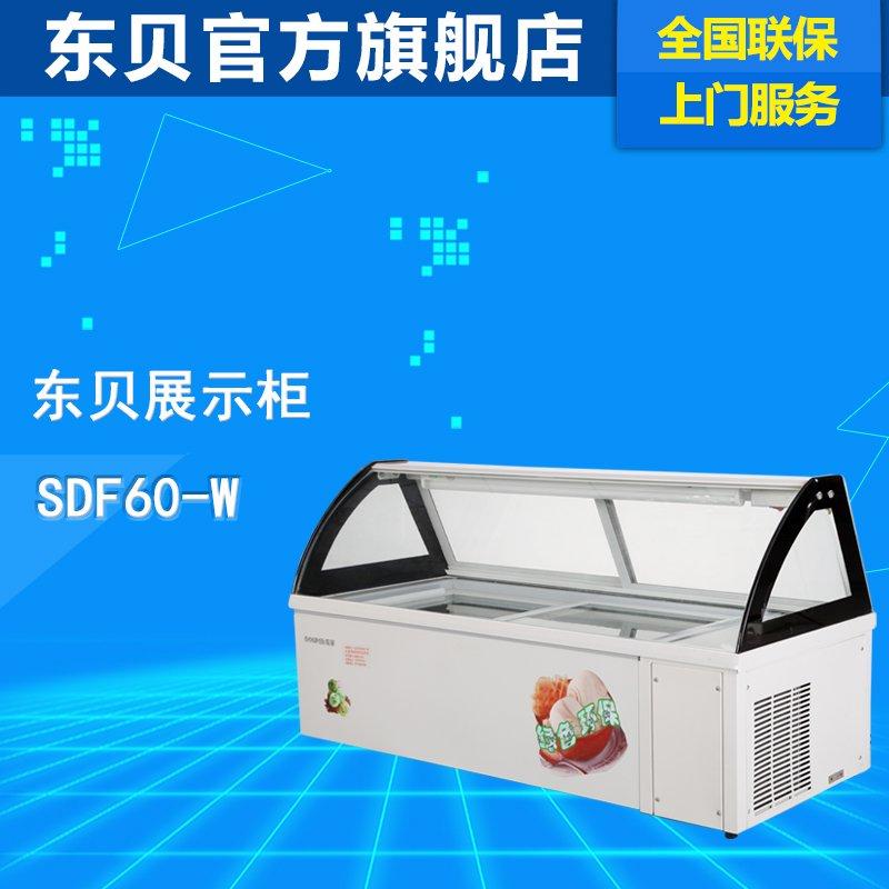 东贝冰淇淋展示柜SDF60-W