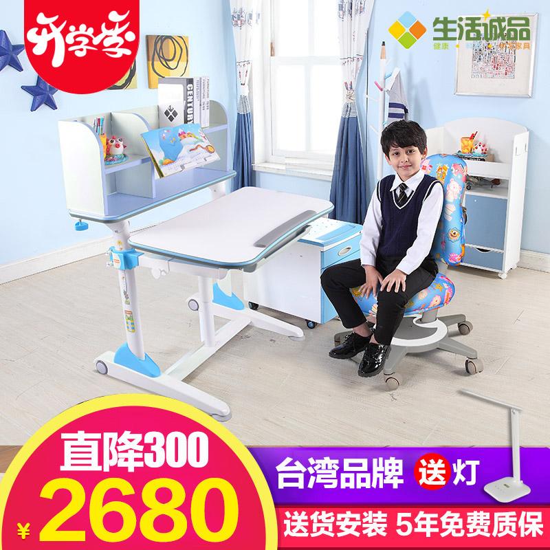 生活诚品儿童书桌8807+6601
