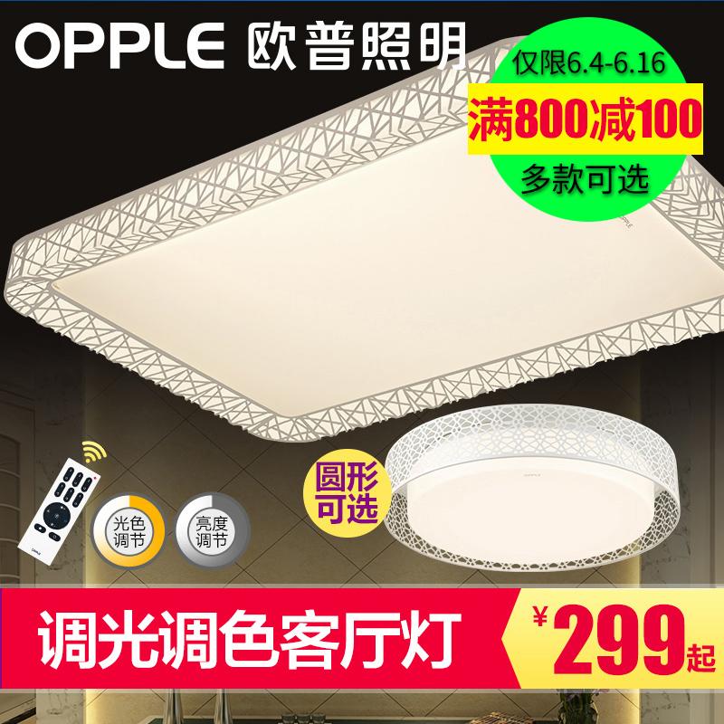 欧普照明长方形led吸顶灯12-XD-52831