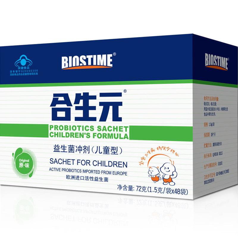 合生元牌益生菌冲剂(儿童型) 1.5g-袋*48袋 原味
