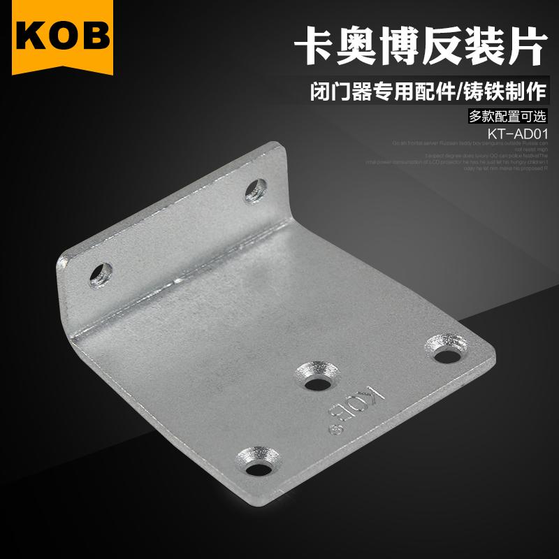 kob防火门闭门器专用平行片KT-AD01