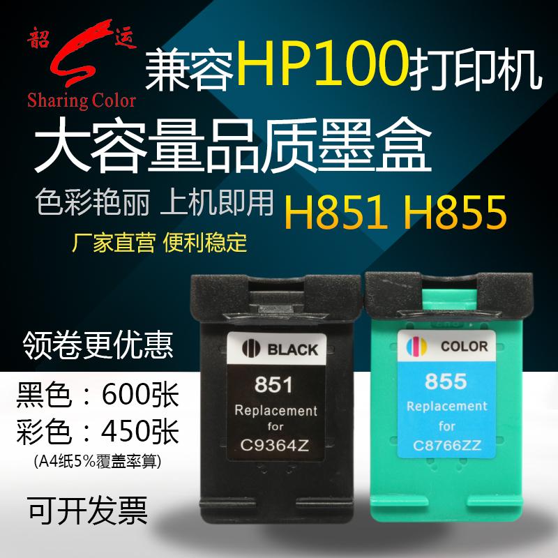 韶运851墨盒855惠普墨盒HP Officejet 100便携打印机墨盒5940 6520 6540 6830 9868 6318 4188 470b 4168墨盒