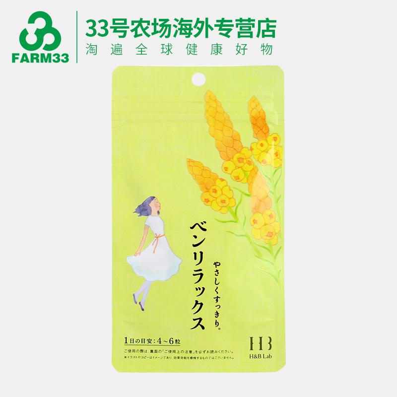 进口保税 日本Benrelax/便轻松 便秘丸30日 清肠排宿便 120粒