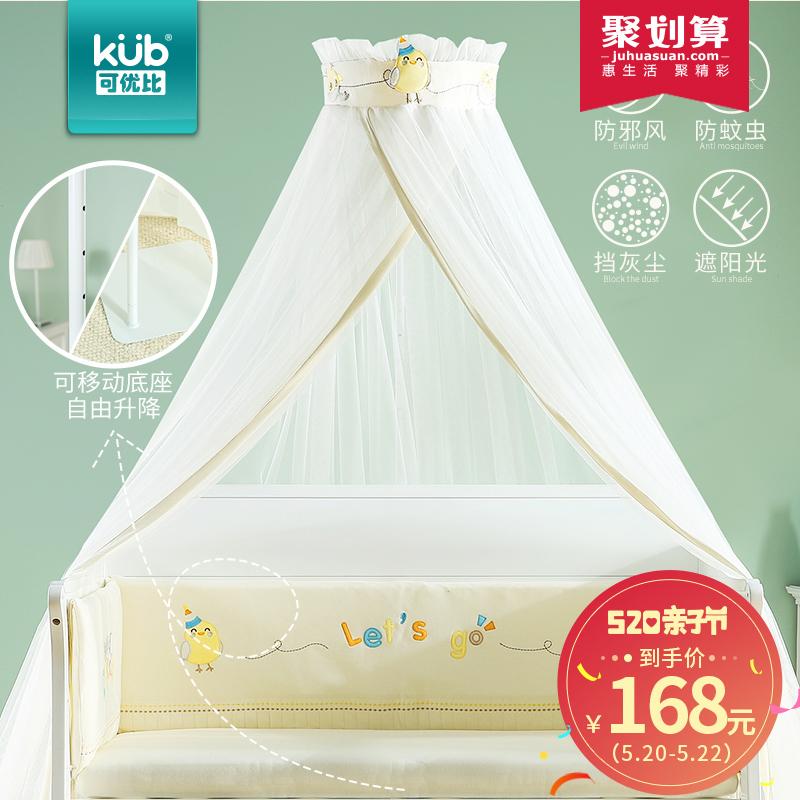 可优比婴儿床蚊帐坐地式