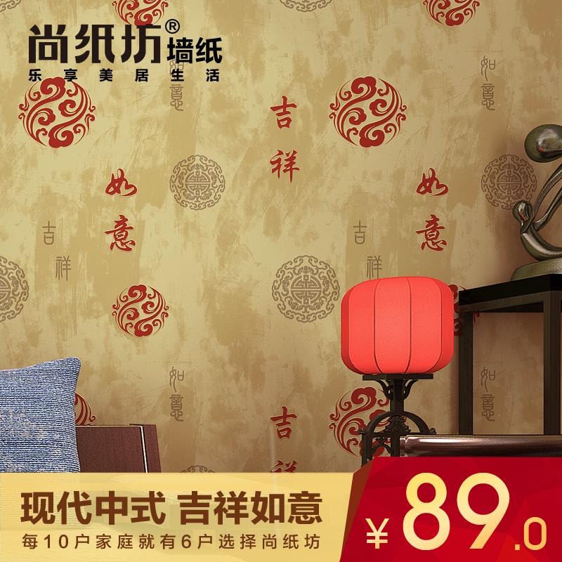 尚纸坊新中式壁纸93245