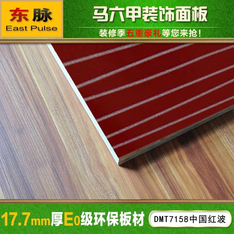 东脉实木板材7158
