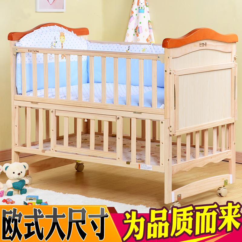 比佳嘻实木婴儿床BJX-520