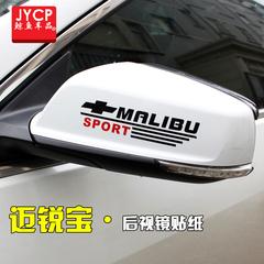 汽车后视镜车贴专用于迈锐宝改装贴纸 迈瑞宝反光车贴装饰