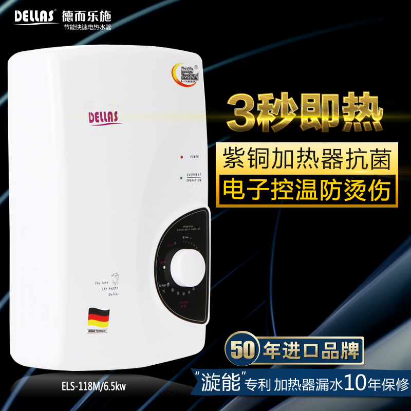 dellas/德而乐施即热式电热水器els118m
