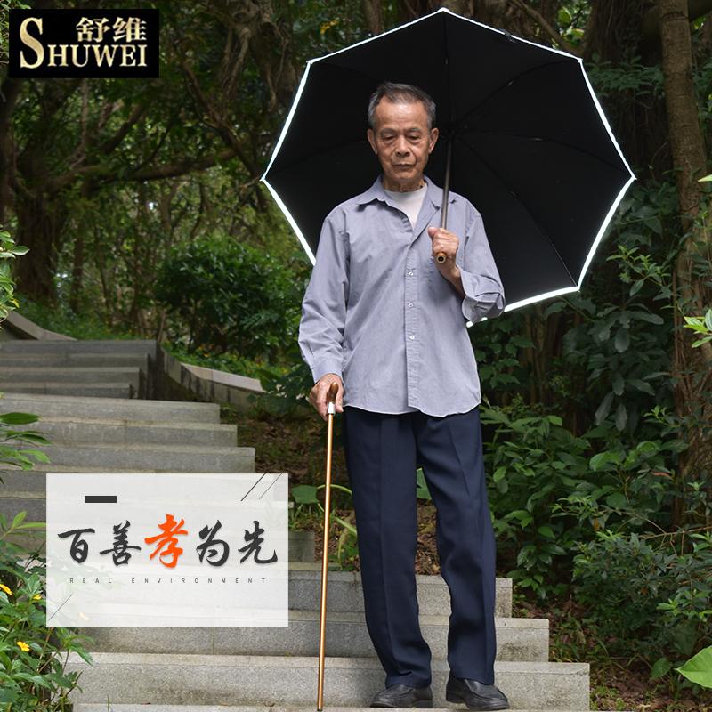 舒维拐杖伞老人专用加固雨伞长柄可分离防滑登山多功能手杖遮阳伞