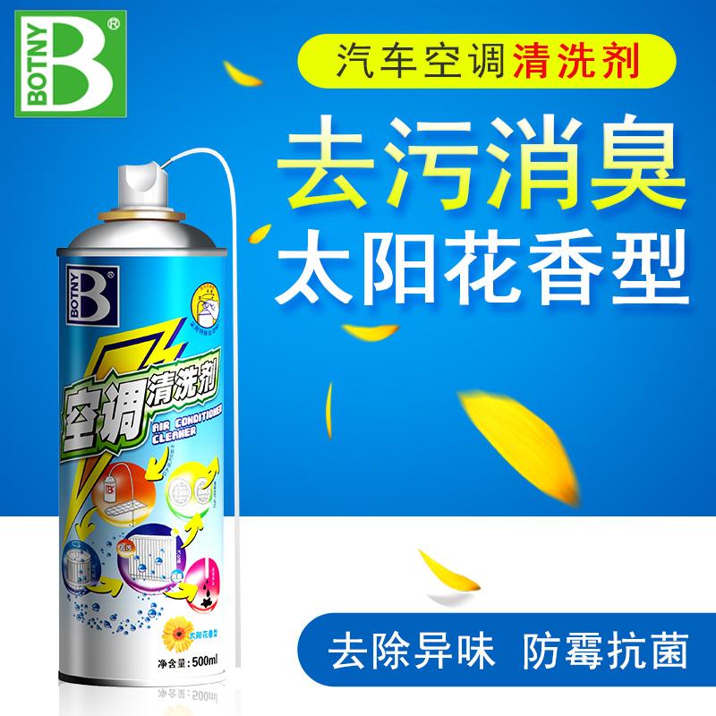 保赐利汽车空调清洗剂B-1819