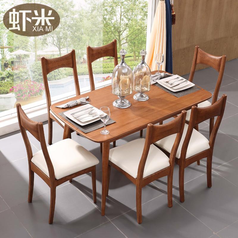 虾米家具北欧风格实木餐桌8503CZ