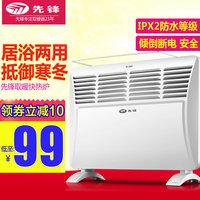 先锋取暖器浴室防水快热炉省电家用对流暖气壁挂节能电暖器电热器