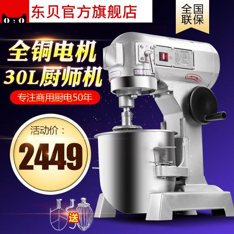 东贝好乐和面机商用搅拌机HL-B30