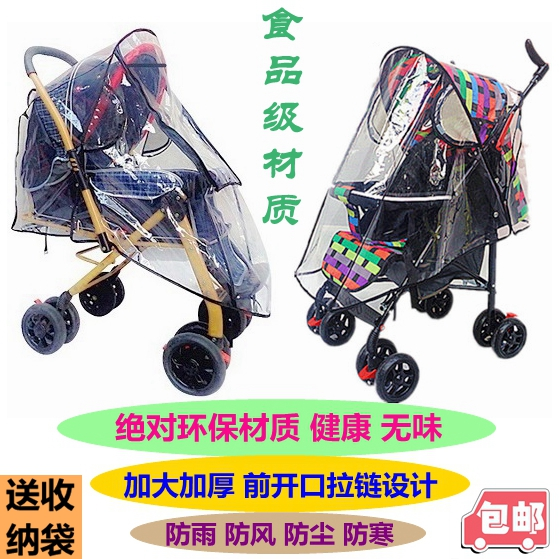 Spare parts for strollers Shell only Rain cover