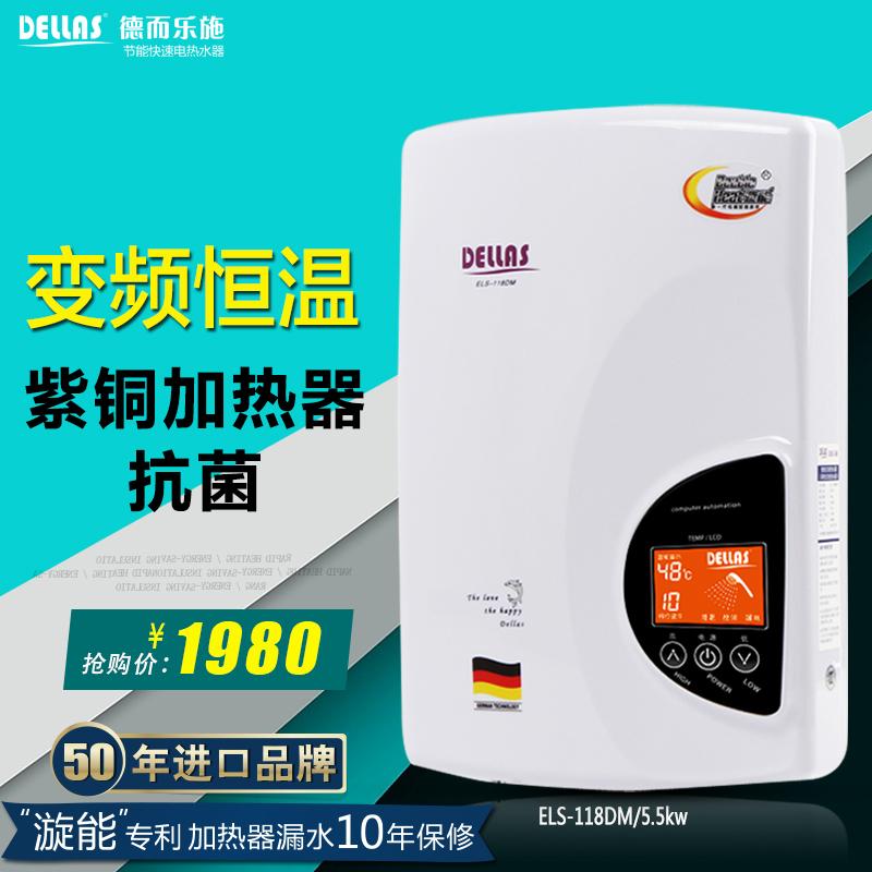 dellas/德而乐施即热式电热水器els118dm