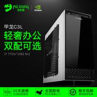 名龙堂甲龙C3L i7 7700四核办公游戏电脑主机台式 DIY组装整机
