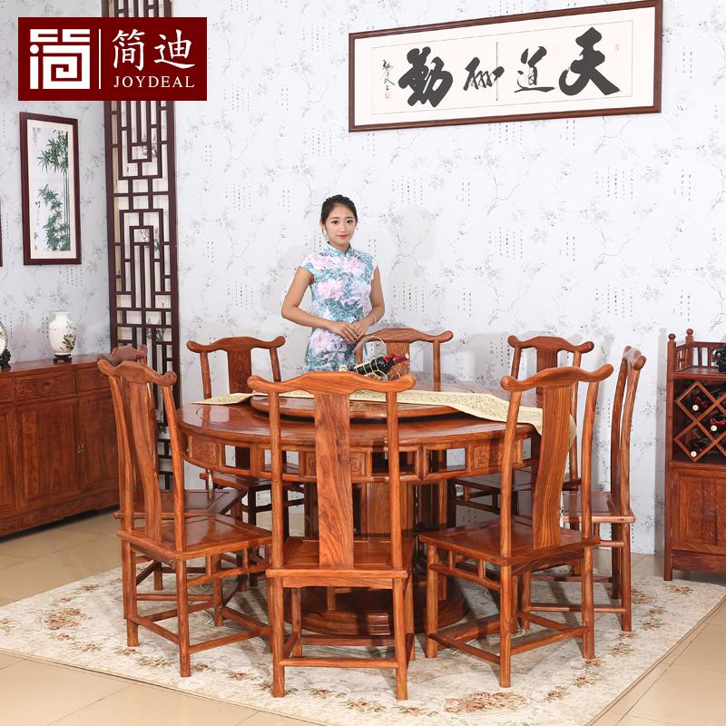 简迪明清古典红木家具餐桌JD030
