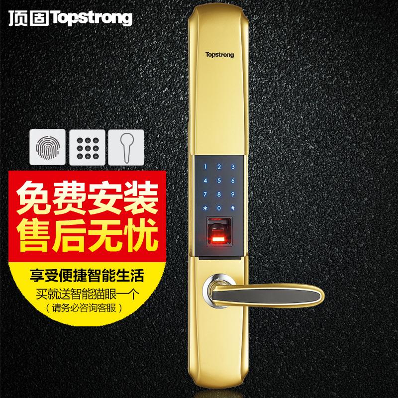 顶固家用指纹锁智能防盗密码锁ES5211-AF1210