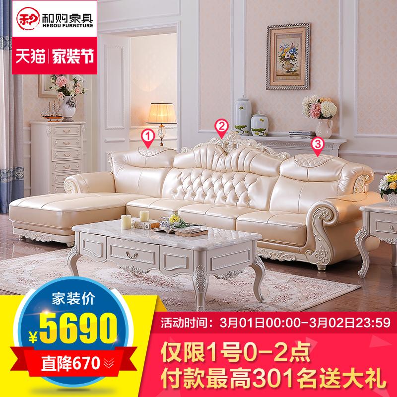 和购家具欧式沙发转角857#
