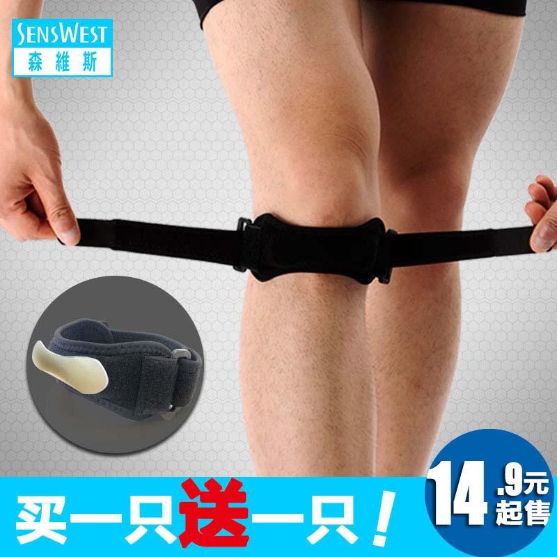 健身护具半月板损伤护具膑骨带 2只