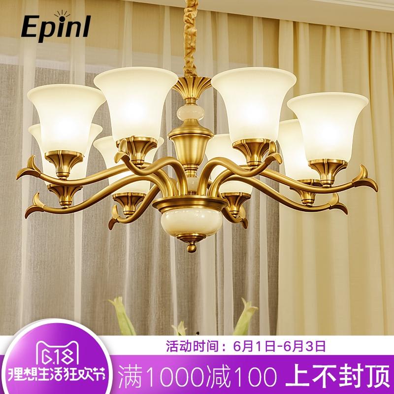 epinl美式吊灯全铜灯具T29