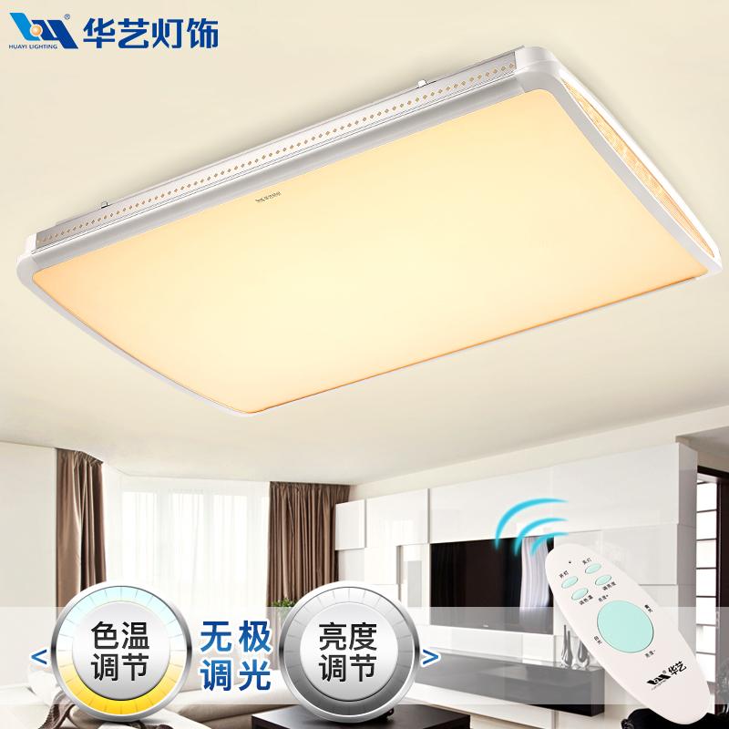 华艺现代简约led吸顶灯长方形灯ix82