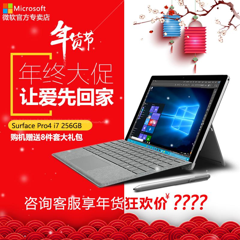 微软铭仁专卖店_Intel/英特尔品牌