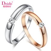 爱度钻石DOIDO 钻石情侣对戒指18K白金结婚戒指正品求婚戒指女戒