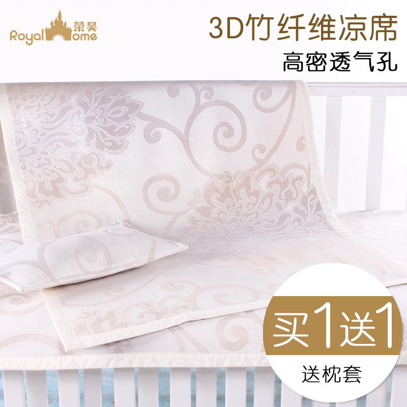 RH婴儿床凉席YP162921308