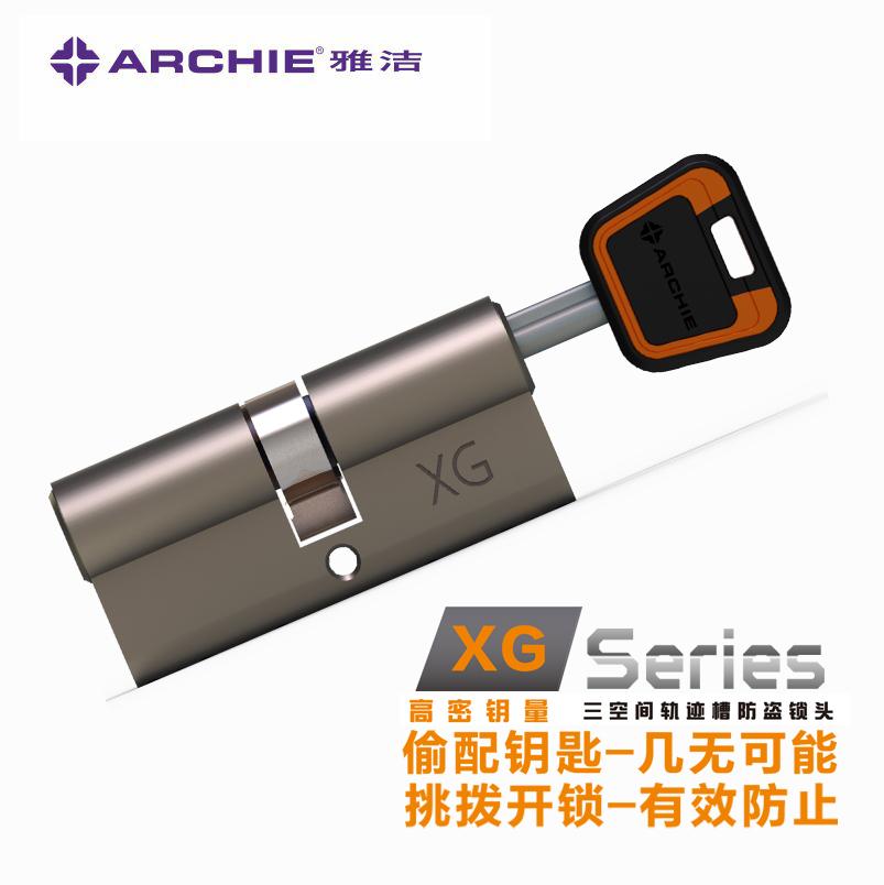 雅洁升级锁芯超b级超c级防盗门锁XG防盗锁头