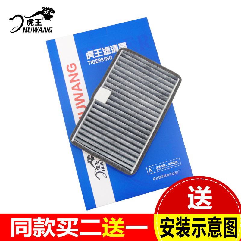 虎王外置空调滤芯滤清器 HAC-1023